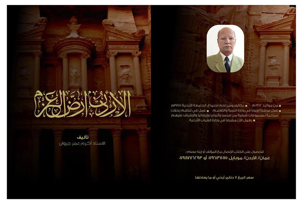 إجازة كتاب  الأردن أرض العزم  في مكتبات المدارس   اخبار الاردن