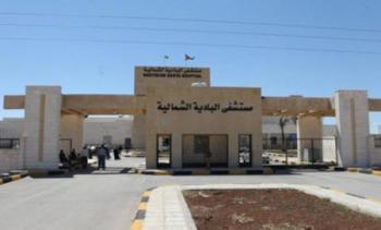 تمديد إغلاق العيادات الخارجية في مستشفى البادية الشمالية الحكومي