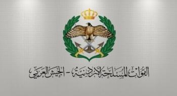 الجيش: القوات المسلحة الأردنية لم ولن تستخدم السلاح ضد مواطنيها