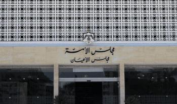 لجنة فلسطين في الأعيان: الأردن لن يتوقف عن دعم الشعب الفلسطيني
