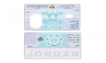 اعتماد سبعة فروع لاستصدار بطاقة الاحوال الذكية في الكرك