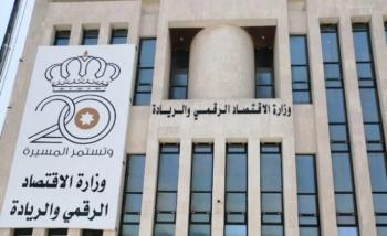 الحكومة تطرح عطاءمشروع نظام الفوترة الوطني