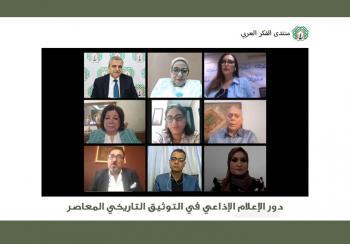 لقاء إعلامي عربي لمنتدى الفكر حول دور الإذاعة في التوثيق التاريخي