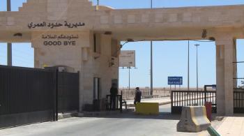 الفراية: زيادة المسافرين عبر العمري إلى ألف شخص قريبا