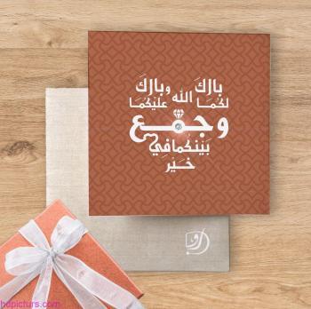 محمود النوتي ..  مبارك الخطوبة