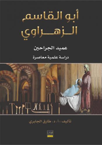 صدور كتاب ابو القاسم الزهراوي عميد الجراحين للدكتور الجابري