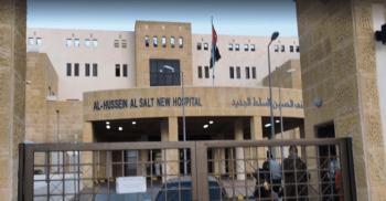 العزب: لا قرار حتى الآن بوقف فحوصات كورونا في مستشفى السلط الجديد
