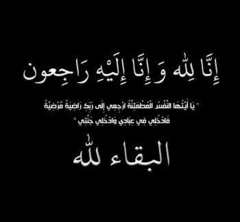 الحاج أمين حسن عوض في ذمة الله