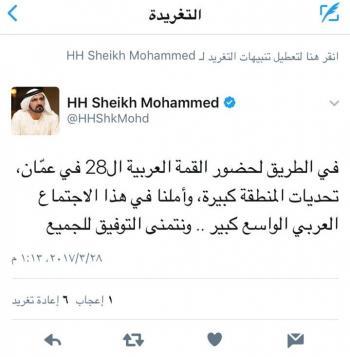 محمد بن راشد: في الطريق لحضور قمة عمان