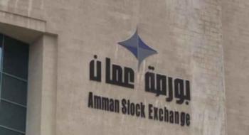 بورصة عمان ترتفع 0.41 بالمئة في أسبوع