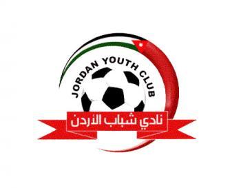 تعادل شباب الأردن والعقبة بدوري المحترفين