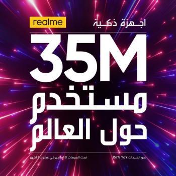 realme تدخل السوق الأردني من خلال سلسلة realme 6series