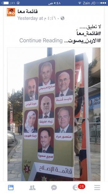 قائمة انتخابية تمزق يافطة معاً