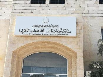 عطاءات صادرة عن مديرية اشغال الكرك