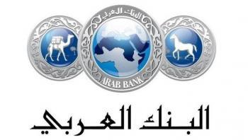 البنك العربي يحصل على جائزتي أفضل تطبيق بنكي للأفراد والشركات