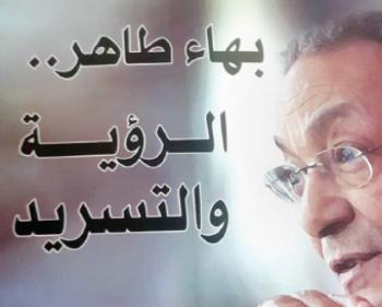 صدور كتاب بهاء طاهر ..  الرؤية والتسريد
