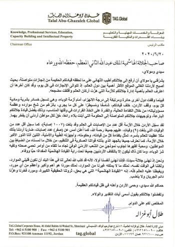 أبو غزالة: بينما وقفت دول حائرة وقف الأردن مسيطراَ