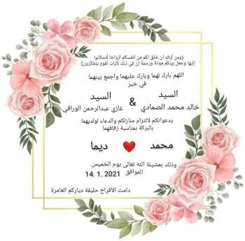 محمد صمادي مبارك الزفاف