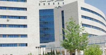 عطاءات صادرة عن مستشفى الامير حمزة