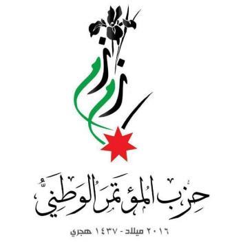 المؤتمر الوطني يرفع مقترحاته للقمة العربية