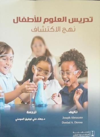 المومني يصدر كتابا مترجماً ومحكماً لأحدث كتب مناهج وتدريس العلوم