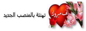 تهنئه للدكتور محمد حسين محاسنه