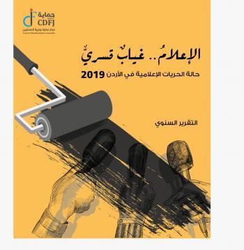 حماية الصحفيين: 68 انتهاكا بحق 17 صحفيا وصحفية