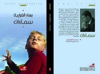 مكتبة شومان تستضيف بهاء الغرايبة لمناقشة روايته سماءان