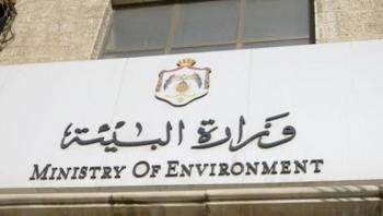 البيئة تعتذر عن استقبال المراجعين الخميس