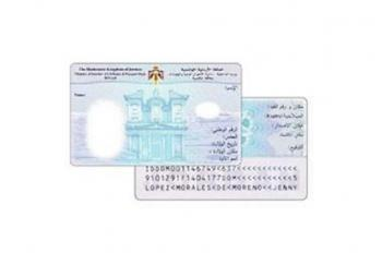 مطلوب طباعة وتوريد بطاقات شخصية ذكية