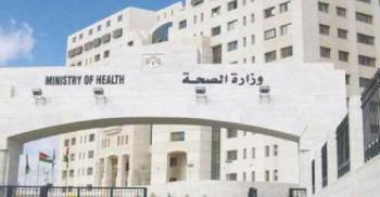 عطاء صادر عن وزارة الصحة