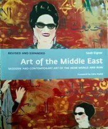 العامري ووجدان والطباع في كتاب عالمي عن الفنون