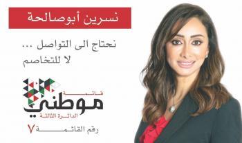 الاعلامية نسرين أبو صالحة تعلن اصابتها بكورونا