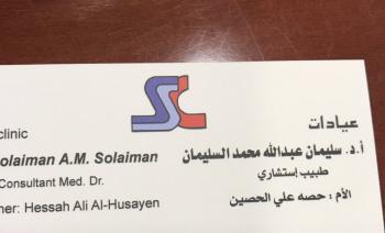 طبيب سعودي يضع اسم والدته على الوصفة ..