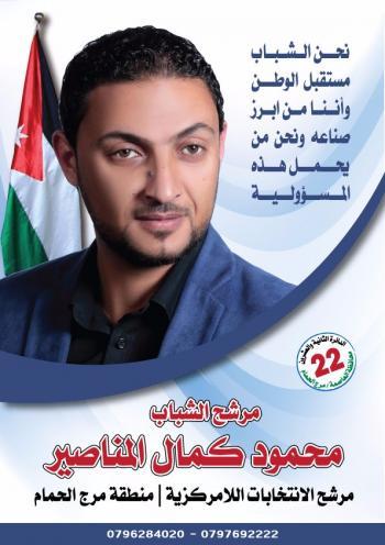 محمود كمال المناصير يترشح لمقعد مرج الحمام