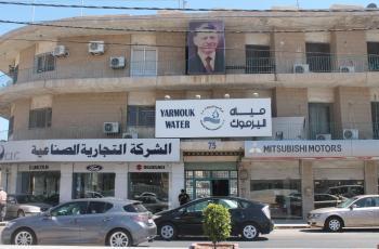 تعليق الدوام بمركز ادارة مياه اليرموك الخميس