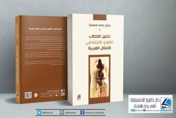 صدور كتاب عن تحليل الخطاب اللغوي الاجتماعي