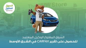 السوق المفتوح الوكيل المعتمد للحصول على تقرير CARFAX في الشرق الأوسط