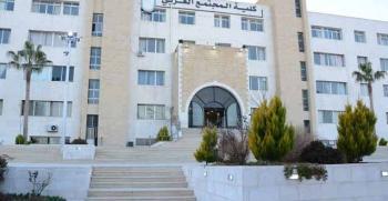 كلية المجتمع العربي ترغب بتعيين أعضاء هيئة تدريس