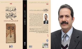 مفاتيح التراث كتاب جديد لـ عبيد اللـه عميد كلية الآداب والفنون في فيلادلفيا