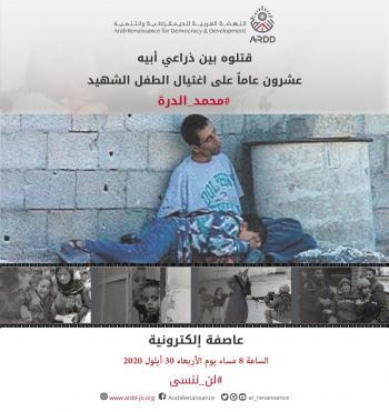 محمد الدرّة .. الذكرى العشرون