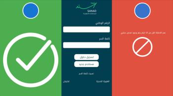 مطالبات بإلغاء اشتراط تطبيق سند بسبب المشاكل التقنية