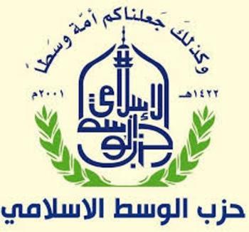 استقالات جماعية في حزب الوسط الإسلامي فرع ديرعلا والأغوار