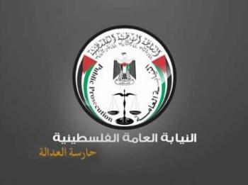 النيابة العامة الفلسطينية تؤكد توثيقها لأدلة مرتبطة بجرائم الاحتلال