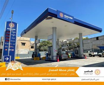 المناصير تفتتح محطة وقود جديدة في عمان