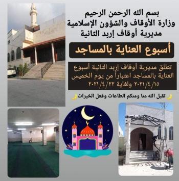 أوقاف إربد الثانية تباشر تنفيذ مبادرة اسبوع العناية بالمساجد