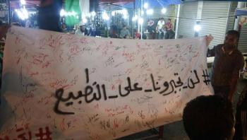 الكرك : حملة لرفض التطبيع مع اسرائيل