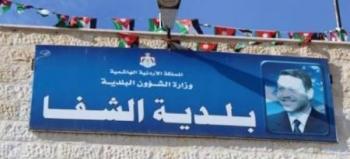 16 اصابة كورونا في عجلون واغلاق بلدية الشفا