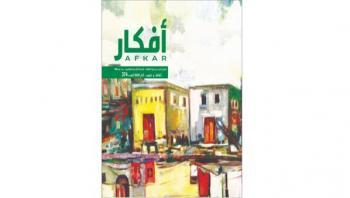 مجلة أفكار تفتح ملف تصاعُد شخصيّة اليهودي في الرِّواية العربيّة