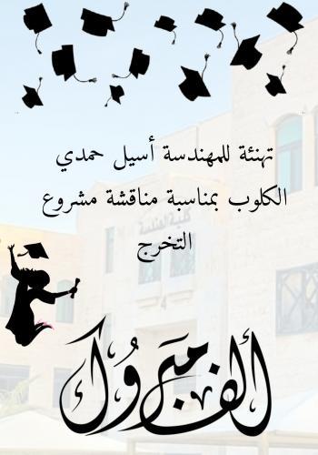 اسيل حمدي الكلوب .. مبارك التخرج